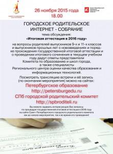 26112015-GIA_1