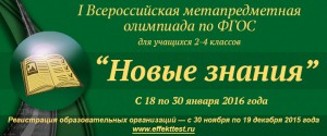 banner-баннер-Олимпиады5