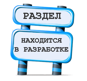 razdel-nahoditsya-v-razrabotke